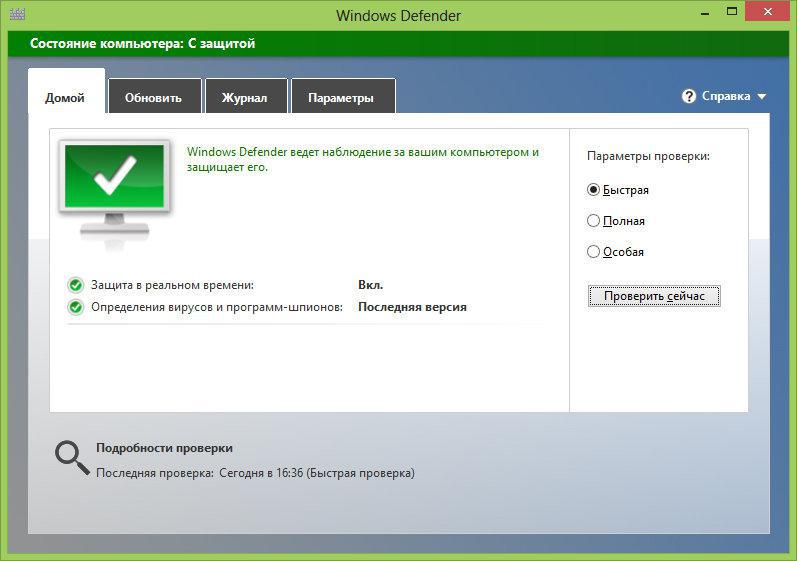 Антивирус в Windows 8
