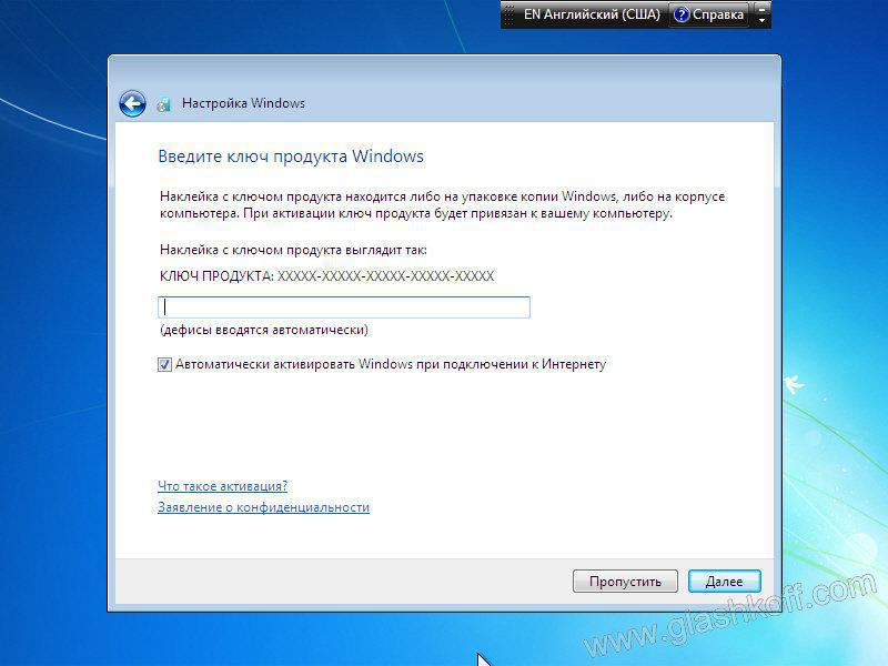 Активация лицензии Windows 7