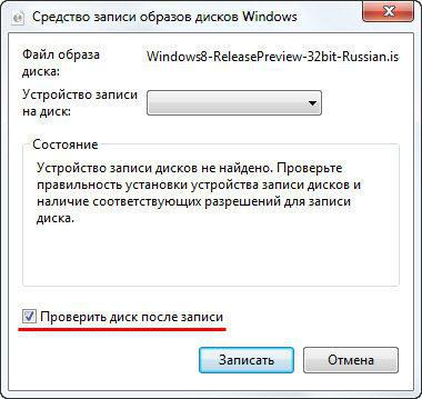Запись Windows 8 на диск