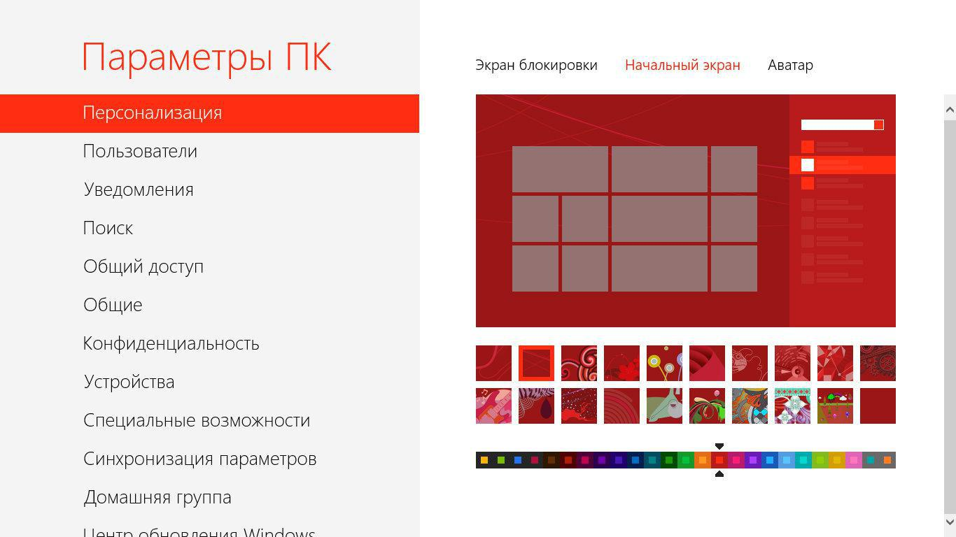 Параметры ПК в Windows 8
