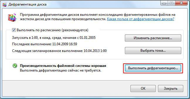 Запуск дефрагментации в Windows Vista