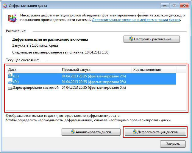 Дефрагментация в Windows 7