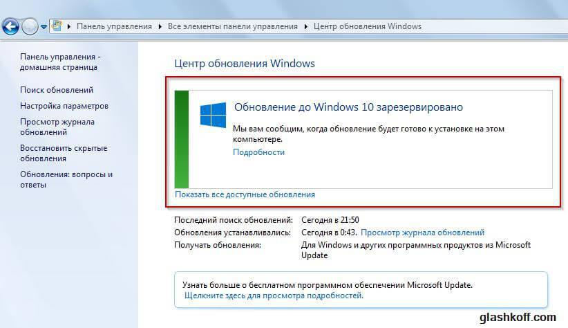 Начало работы с windows 10