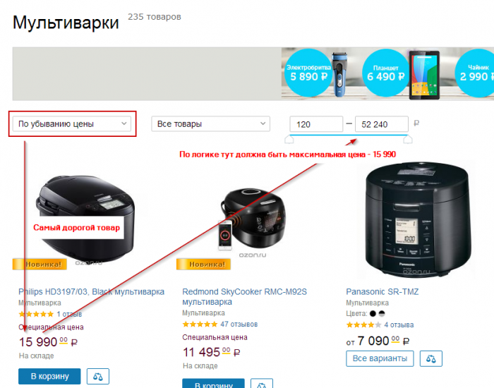 Смотрел здесь: https://www.ozon.ru/catalog/1135615/?sort=price_rev