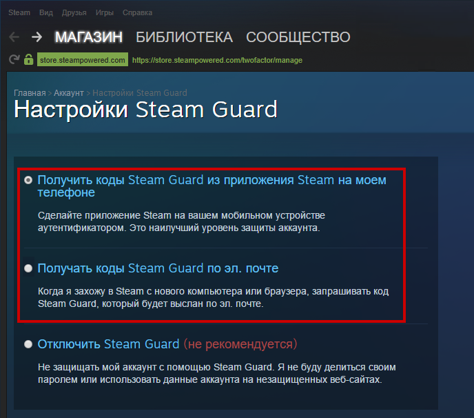 Настройки Steam Guard