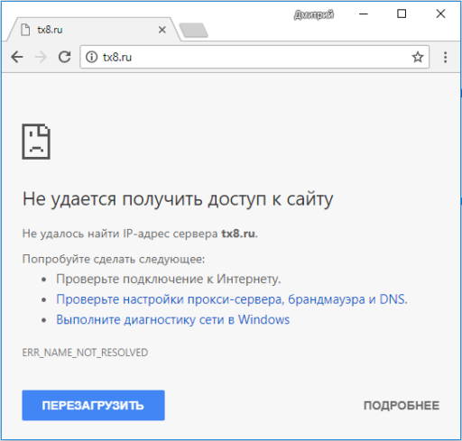 Не удается получить доступ к сайту ERR_NAME_NOT_RESOLVED