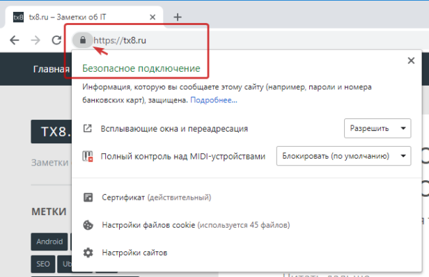 Индикатор HTTPS стал неприметным в Google Chrome