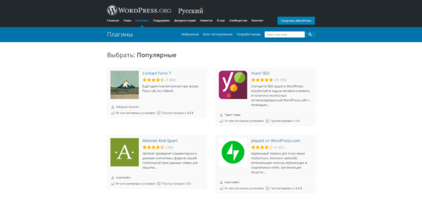 Каталог плагинов WordPress