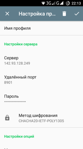 Настройка Shadowsocks VPN на телефоне